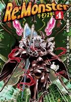 Re:Monster4