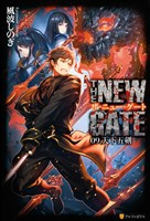 THE NEW GATE09 天下五剣