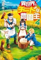 異世界とチートな農園主4