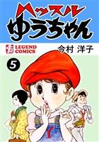 ハッスルゆうちゃん(5)