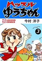 ハッスルゆうちゃん(3)