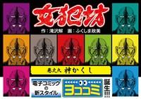 【ヨココミ】女犯坊(9)