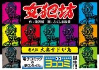 【ヨココミ】女犯坊(5)