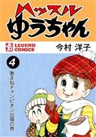 ハッスルゆうちゃん(4)