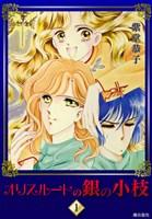オリスルートの銀の小枝 (1)