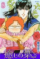 癒しの葉 (8)