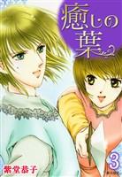 癒しの葉 (3)
