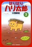 はりはりハリ太郎 2巻