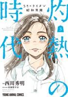 3月のライオン昭和異聞 灼熱の時代 3巻