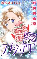 Love Silky パズルゲーム☆ラグジュアリー story12