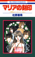 マリアの刻印 -神林&キリカシリーズ(9)-