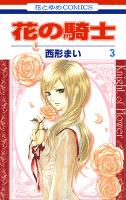 花の騎士 3巻