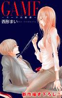 Love Jossie GAME~スーツの隙間~ story02