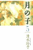 月の子 MOON CHILD 5巻