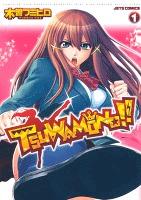 TSUWAMONO!! 1巻