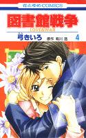 図書館戦争 LOVE&WAR 4巻