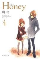 Honey 4巻