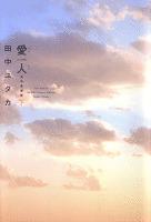 愛人 [AI-REN] 特別愛蔵版 下巻