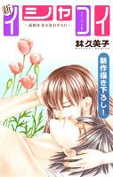 Love Silky 新イシャコイ-新婚医者の恋わずらい- story26