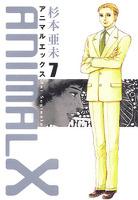 ANIMALX 7巻