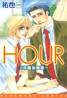 HOUR-放課後時間-