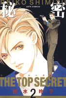 秘密 -トップ・シークレット- 2巻