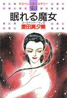"""眠れる魔女-コールナンバー""""X""""・2-"""