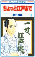 【プチララ】ちょっと江戸まで story07