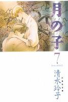 月の子 MOON CHILD 7巻
