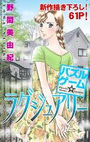 Love Silky パズルゲーム☆ラグジュアリー story07