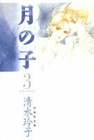 月の子 MOON CHILD 3巻