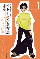 オトナになる方法 久美子&真吾シリーズ 1巻