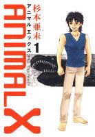 ANIMALX 1巻