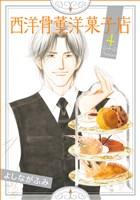 西洋骨董洋菓子店 4巻