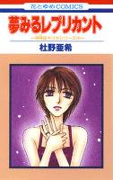 夢みるレプリカント -神林&キリカシリーズ(18)-