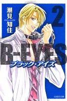 B-EYES ブラックアイズ 2巻