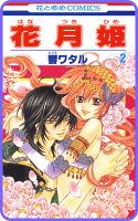 【プチララ】花月姫 story08