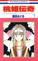 桃姫伝奇 1巻
