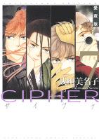 愛蔵版 CIPHER 【電子限定カラー完全収録版】 7巻
