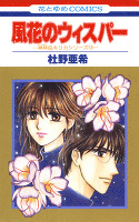 風花のウィスパー -神林&キリカシリーズ(13)-