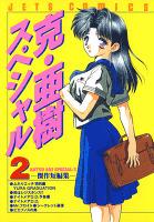 克・亜樹スペシャル 2 -傑作短編集-