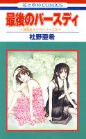 最後のバースディ -神林&キリカシリーズ(20)-