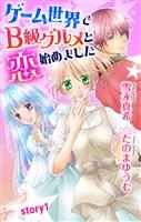 『ゲーム世界でB級グルメと恋始めました story1 ジョシィ文庫』の電子書籍