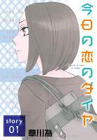 AneLaLa 今日の恋のダイヤ  story01