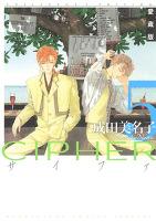 愛蔵版 CIPHER 【電子限定カラー完全収録版】 5巻