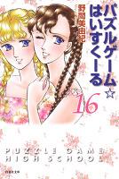 パズルゲーム☆はいすくーる 16巻