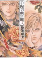 輝夜姫 13巻