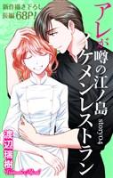 Love Silky アレが噂の江ノ島イケメンレストラン story04