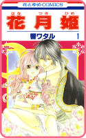 【プチララ】花月姫 story02