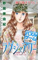 Love Silky パズルゲーム☆ラグジュアリー story08